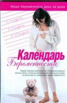Мэги Сьюзен - Календарь беременности' обложка книги