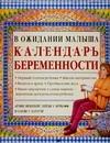 Эйзенберг А. - Календарь беременности' обложка книги
