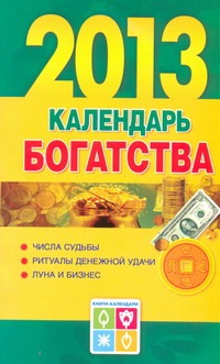 Календарь богатства. 2013