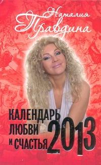Календарь любви и счастья, 2013
