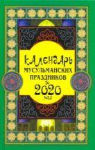 Ниязов Сафар - Календарь мусульманских праздников до 2020 года' обложка книги