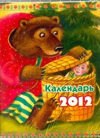 Календарь на 2012 год. Сказки Пакет