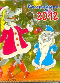 Календарь на 2012 год. Сказки-мультфильмы Пакет