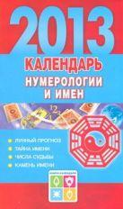 Виноградова Е.А. - Календарь нумерологии и имен , 2013 год' обложка книги