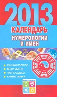 Календарь нумерологии и имен , 2013 год