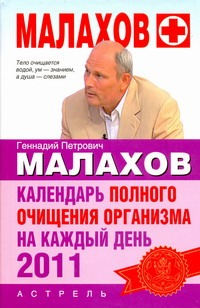 Календарь полного очищения организма на каждый день 2011 года Малахов Г.П.