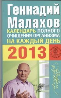 Календарь полного очищения организма на каждый день 2013 года Малахов Г.П.