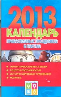 Календарь православных праздников и постов, 2013