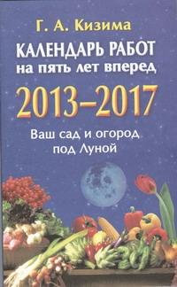 Календарь работ на пять лет вперед, 2013-2017