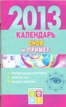 Петрова М.Н. - Календарь снов и примет, 2013' обложка книги