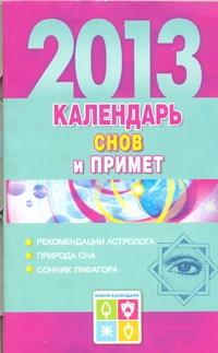 Календарь снов и примет, 2013