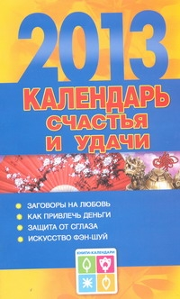 Календарь счастья и удачи, 2013