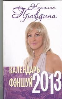 Календарь Фэн-шуй, 2013