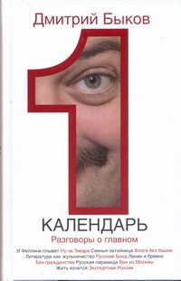 Быков Д.Л. - Календарь. Разговоры о главном обложка книги