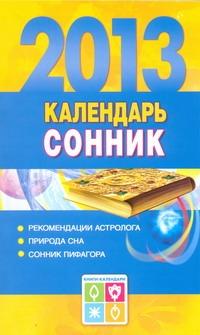 Календарь-сонник, 2013