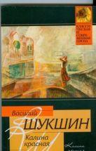 Шукшин В. М. - Калина красная' обложка книги