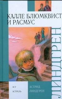Линдгрен А. - Калле Блюмквист и Расмус обложка книги