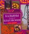 Лисицкая И. - Кальяны. Благовония обложка книги