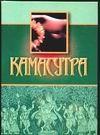 Ватсьяяна М. - Камасутра' обложка книги