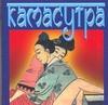 Камасутра Ватсьяяна М.