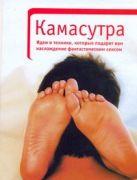 Роже Джей - Камасутра' обложка книги