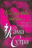 Ляхова К.А. - Камасутра. Искусство любви' обложка книги