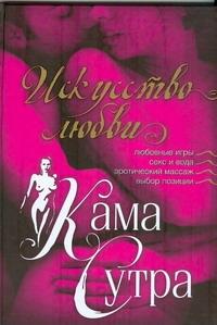 Камасутра. Искусство любви Ляхова К.А.