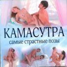 Тейлор С. - Камасутра. Самые страстные позы' обложка книги