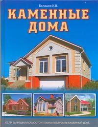 Балашов К.В. Каменные дома самойлов в с каменные дома
