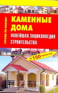 Каменные дома Рыженко В.И.
