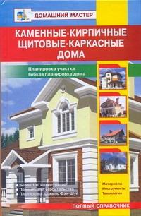 Каменные, кирпичные, щитовые,каркасные дома.