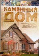 Россинский В.Н. - Каменный дом' обложка книги
