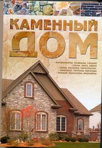 Каменный дом Россинский В.Н.