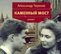 Терехов А.А. -  Каменный мост (на CD диске) обложка книги