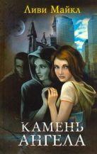 Майкл Ливи - Камень ангела' обложка книги