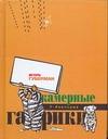 Губерман И. Камерные гарики: Обгусевшие лебеди. Тюремный дневник. Прогулки вокруг барака. Си игорь губерман закатные гарики сборник