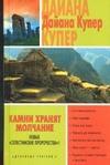 Купер Д. - Камни хранят молчание' обложка книги