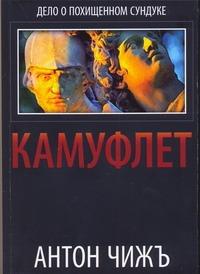 Чижъ Антон - Камуфлет обложка книги