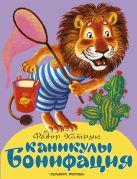 Хитрук Ф.С. - Каникулы Бонифация' обложка книги