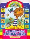 Курчевская М.В. - Каникулы Бонифация' обложка книги
