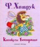 Хитрук Ф.С. - Каникулы Бонифация. [Топтыжка]' обложка книги