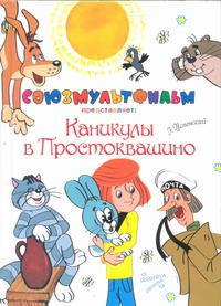 Каникулы в Простоквашино Успенский Э.Н.