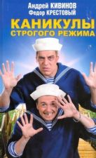 Кивинов А. - Каникулы строгого режима' обложка книги