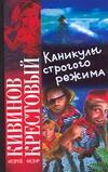 Каникулы строгого режима Кивинов А.