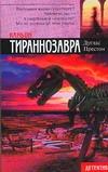 Каньон Тираннозавра - фото 1