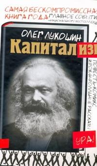 Капитализм Лукошин О.К.