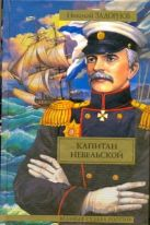 Задорнов Н.П. - Капитан Невельской' обложка книги