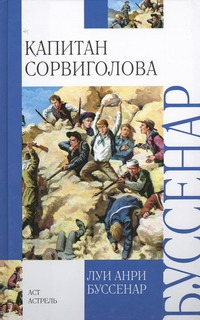Буссенар Л. - Капитан Сорвиголова обложка книги