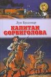 Капитан Сорвиголова Буссенар Л.