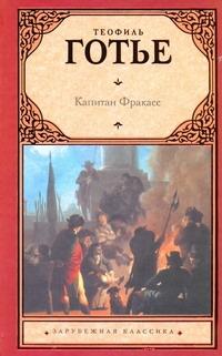 Готье Т. - Капитан Фракасс обложка книги